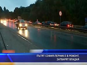 Пътят София - Перник е в ремонт, затварят Владая