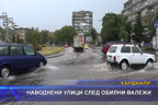 Наводнени улици след обилни валежи