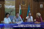 Пловдив с потенциал да повиши туристическия поток и след 2019 година