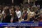Семинар събра младежи от България  техни връстници от българската диаспора