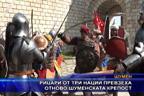 Рицари от три нации превзеха отново Шуменската крепост
