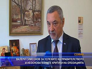 Симеонов за успехите на правителството и неоснователните критики на опозицията