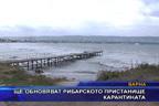 Ще обновяват рибарското пристанище карантината