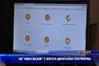 """НБ """"Иван Вазов"""" с богата дигитална платформа"""