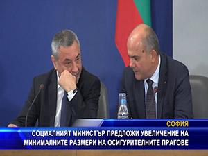 Социалният министър предложи увеличение на минималните размери на осигурителните прагове