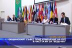 """Общинският съвет прие изменение на ОУП в частта му за """"Бедечка"""""""