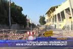 Поредната дилема - удължава ли се или не срокът за ремонтите на булевардите?