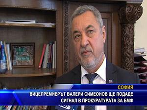 Вицепремиерът Валери Симеонов ще подаде сигнал в прокуратурата за БМФ