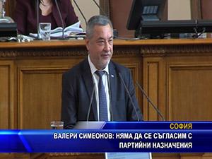 Валери Симеонов: Няма да се съгласим с партийни назначения