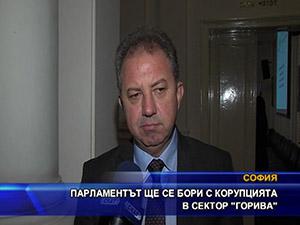 """Парламентът ще се бори с корупцията в сектор """"Горива"""""""