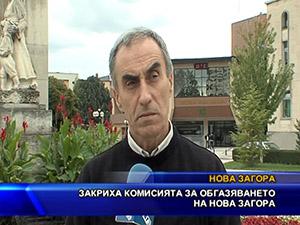 Закриха комисията за обгазяването на Нова Загора
