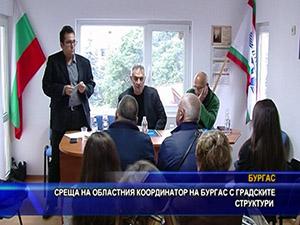 Среща на областния координатор на Бургас с градските структури