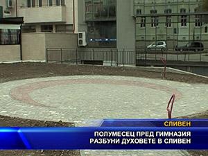 Полумесец пред гимназия разбуни духовете в Сливен