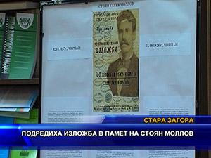 Подредиха изложба в памет на Стоян Моллов