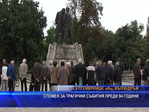 Спомен за трагични събития преди 94 години
