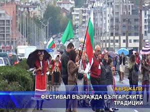 Фестивал възражда българските традиции