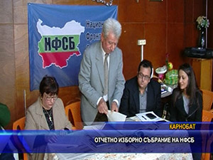 Отчетно изборно събрание на НФСБ