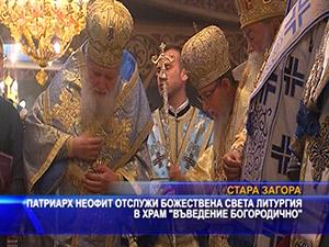 "Патриарх Неофит отслужи света литургия в храм ""Бъведение Богородично"""
