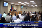 Отхвърлиха кметското предложение за забрана на преместваемите съоръжения