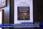 Конференция представя културното наследство на Варна