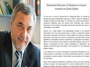 Симеонов призова народното събрание да отхвърли оставката на Делян Добрев