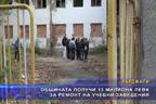 Общината получи 13 милиона лева за ремонт на учебни заведения