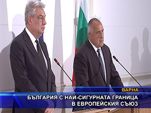 България с най-сигурната граница в Европейския съюз