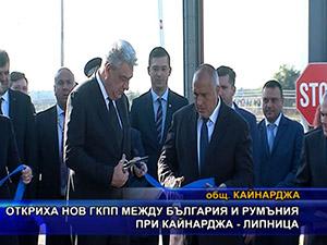 Откриха нов ГКПП между България и Румъния при Кайнарджа - Липница