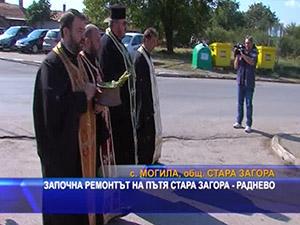 Започна ремонтът на пътя Стара Загора - Раднево