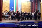Духов оркестър от Болград пази българския език и традиции