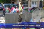 Централната част на Бургас засипана с боклуци