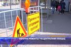 Започна ремонтът на централния площад