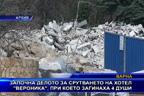 """Започна делото за срутването на хотел """"Вероника"""", при което загинаха 4 души"""