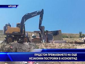 Предстои премахването на още незаконни постройки в Асеновград