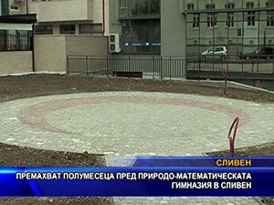 Премахват полумесеца пред природо-математическата гимназия в Сливен