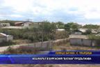 """Кошмарът в Бургаския """"Батака"""" продължава"""