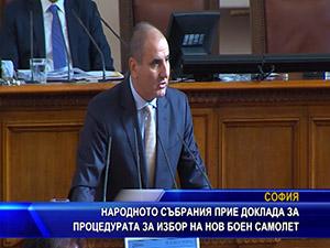 Народното събрания прие доклада за процедурата за избор на нов боен самолет