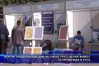 Форум, национални дни на учене през целия живот, се провежда в Русе