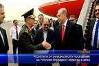Резултати от соициалното посещение на турския президент Ердоган в Иран