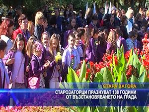 Старозагорци празнуват 138 години от възстановяването на града