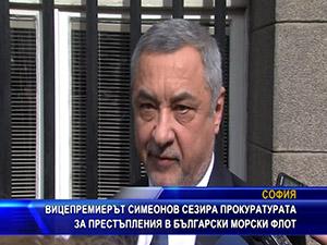 Вицепремиерът Симеонов сезира прокуратурата за престъпления в български морски флот