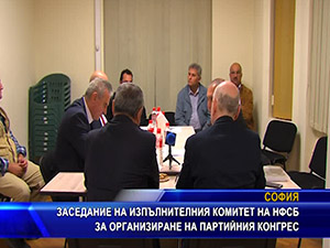 Заседание на изпълнителния комитет на НФСБ за организиране на партийния конгрес