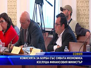 Комисията за борба със сивата икономика изслуша финансовия министър