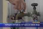 Пореден случай на негодна за пиене вода