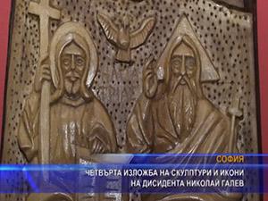 Четвърта изложба на скулптури и икони на дисидента Николай Галев