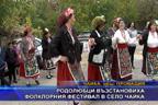 Родолюбци възстановиха фолклорния фестивал в село Чайка