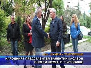Народният представител Валентин Касабов посети Шумен и Търговище