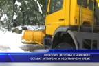 Проходите Петрохан и Беклемето остават затворени за неограничено време