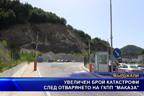 """Увеличен брой катастрофи след отварянето на ГКПП """"Маказа"""""""