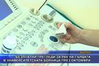 Безплатни прегледи за рак на гърдата в университетската болница през октомври